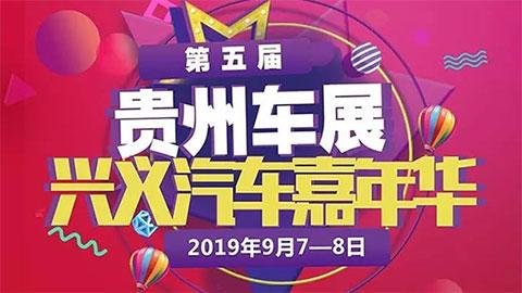2019贵州车展兴义第五届汽车嘉年华