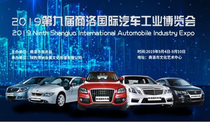 2019第九届商洛国际汽车工业博览会