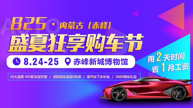 2019内蒙古(赤峰)盛夏狂享购车节