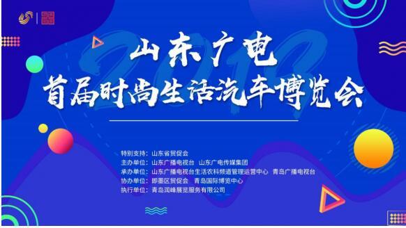 """山东广电首届汽车博览会的""""青春修炼手册"""""""