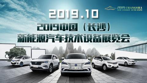 2019中国(长沙)新能源汽车技术设备展览会
