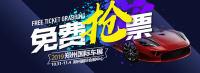 福利来了,2019郑州国际车展门票免费开抢啦!
