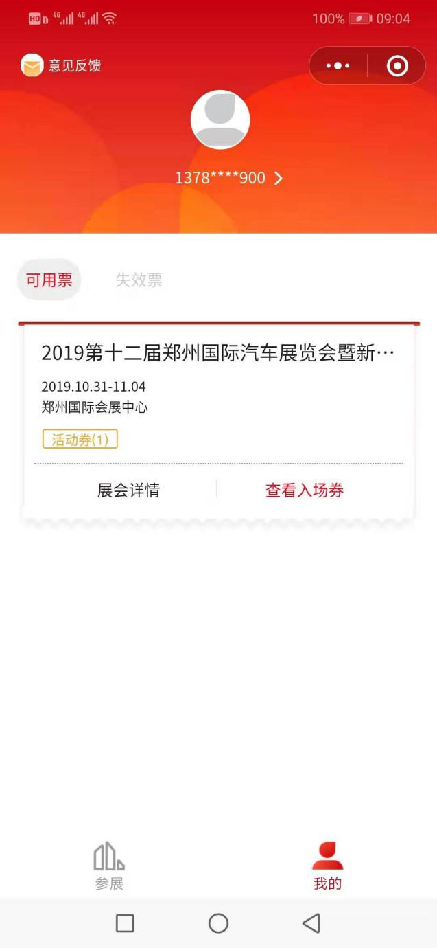 鄭州國際車展門票