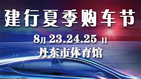2019丹东建行夏季购车节