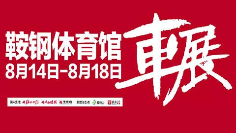 2019鞍山鞍钢体育馆车展
