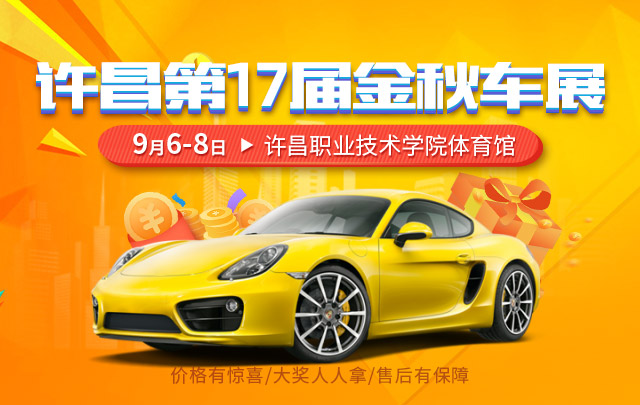 2019许昌(第17届)金秋车展