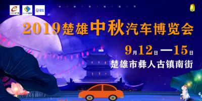 """楚雄购车锁定""""金九月""""楚雄中秋汽车博览会 中秋钜惠,放价全城!"""