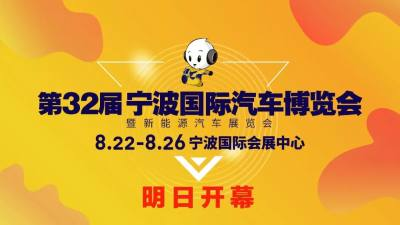 第32届宁波国际汽车博览会明日开幕!