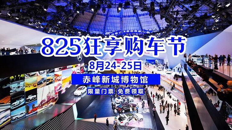 买车就来赤峰新城博物馆车展——省钱秘籍就在这!