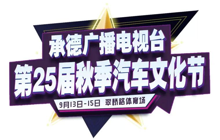 2019承德广播电视台第25届秋季汽车文化节