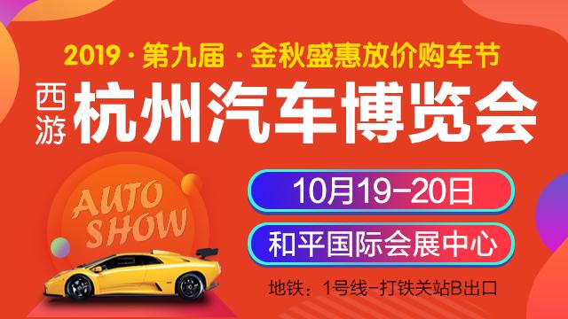 2019西游杭州第九屆汽車博覽會