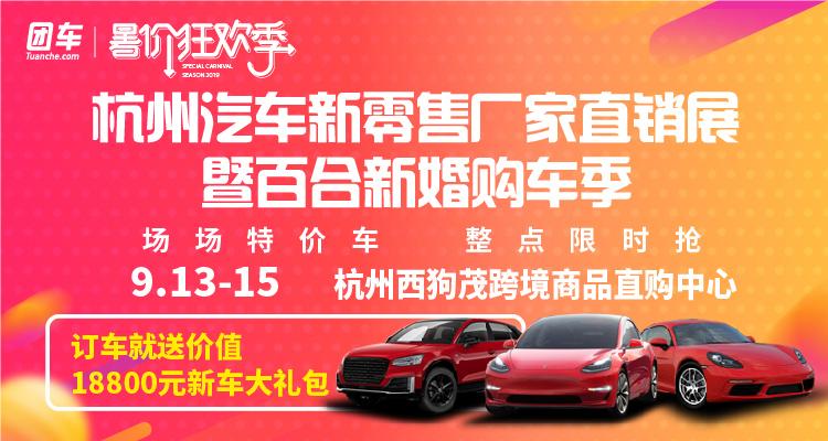 2019杭州汽車新零售廠家直銷會暨百合新婚購車季