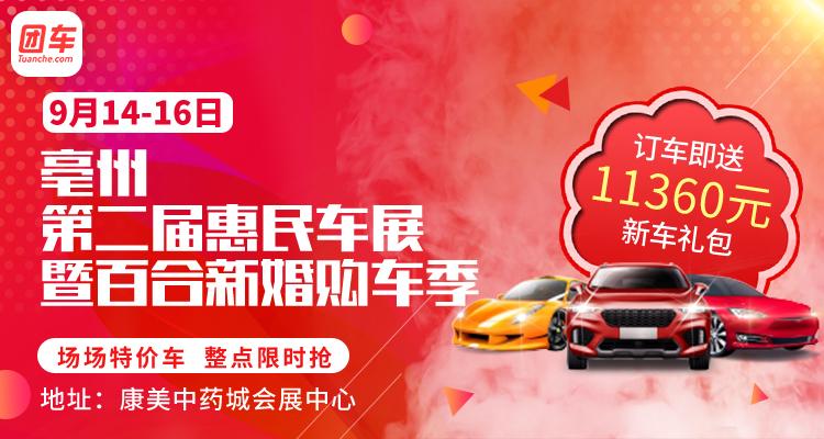 2019亳州第二届惠民车展暨百合新婚购车季