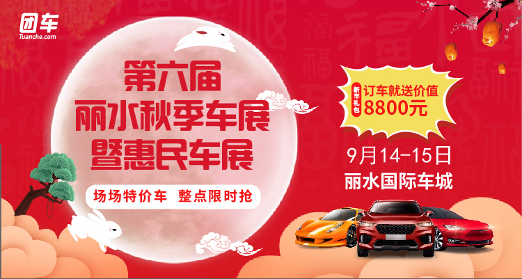 2019第六届丽水秋季车展暨惠民车展