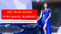 2019易车鲨鱼车展(黔东南凯里站),报名享神秘大礼包!
