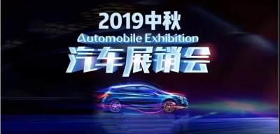 2019白山中秋车展金秋献礼,悦会悦惊喜