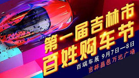 2019第一届吉林市百姓购车节