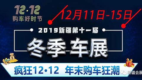 2019第十一届12·12冬季车展车展