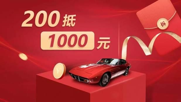 """""""200抵1000""""超劃算,來遵義國際車展FUN肆買"""