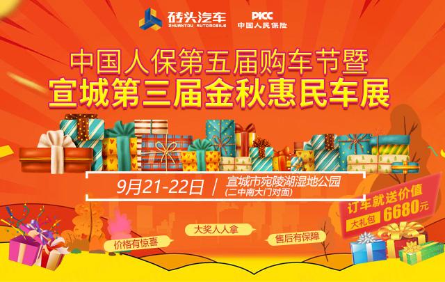 2019中国人保第五届购车节暨宣城第三届金秋惠民车展