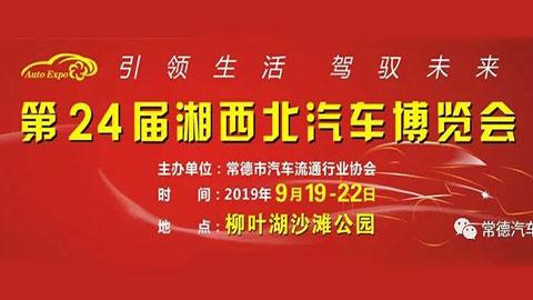 2019常德第24届湘西北汽车博览会