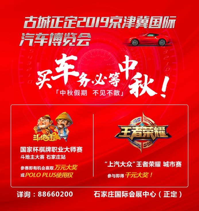 京津冀汽车博览会