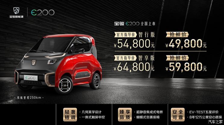 2019款宝骏E200