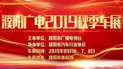 2019濮阳广电秋季车展