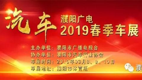 2019濮阳广电春季车展