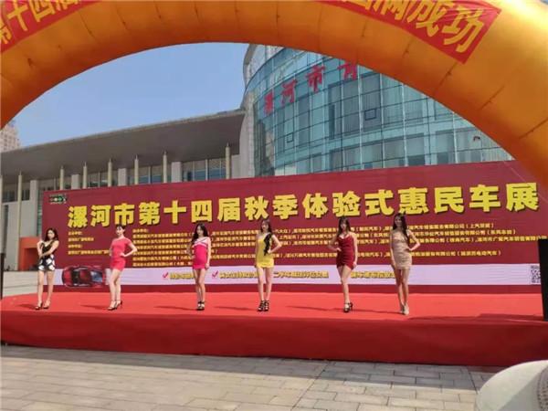 漯河市第十四届秋季专业汽车文化展在会展中心隆重开幕