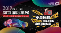 2019(第十八屆)南京國際車展月底開幕 品牌亮點提前看
