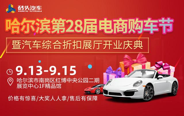 2019哈尔滨第二十八届电商购车节暨汽车综合折扣展厅开业庆典