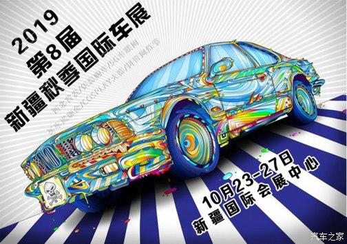新疆秋季国际车展