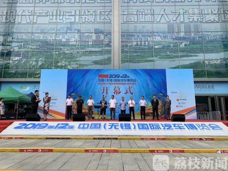 第12屆中國(無錫)國際汽車博覽會開幕