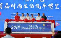 山東廣電時尚生活汽車博覽會盛大開幕