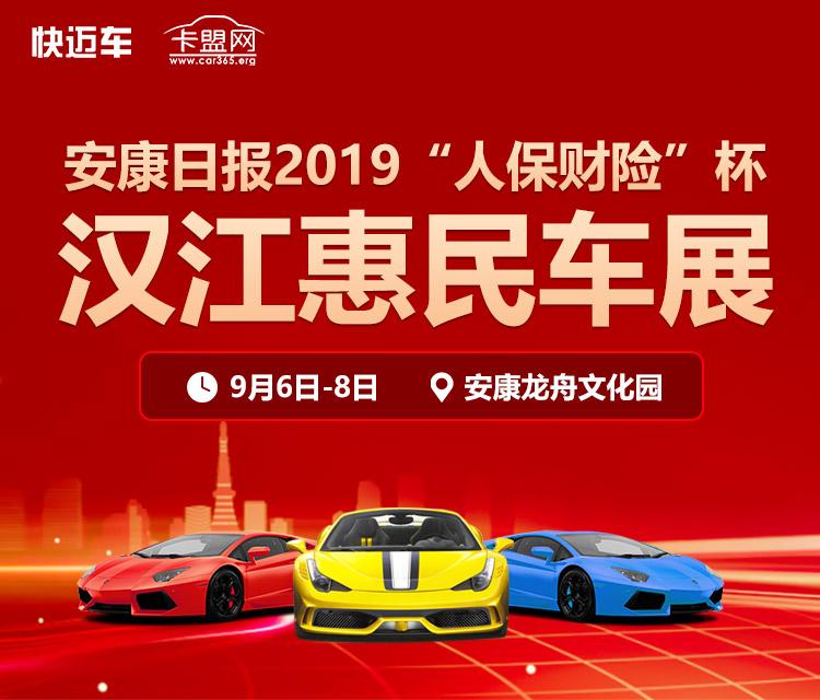 """安康日报2019""""人保财险""""杯汉江惠民车展"""