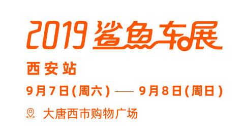 2019易车鲨鱼车展西安站(九月展)