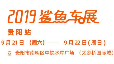 2019易车鲨鱼车展贵阳站(9月)