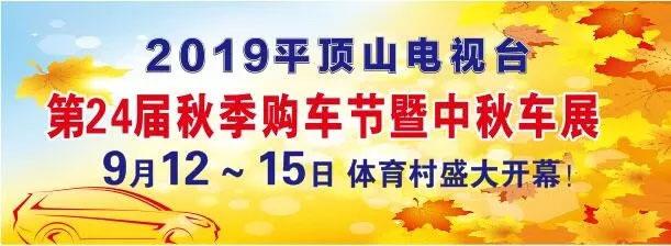 9平顶山秋季购车节