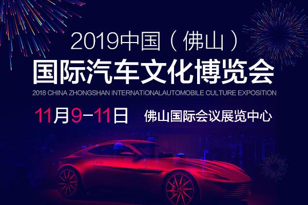 佛山汽车博览会