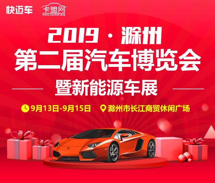 2019滁州第二届汽车博览会暨新能源车展