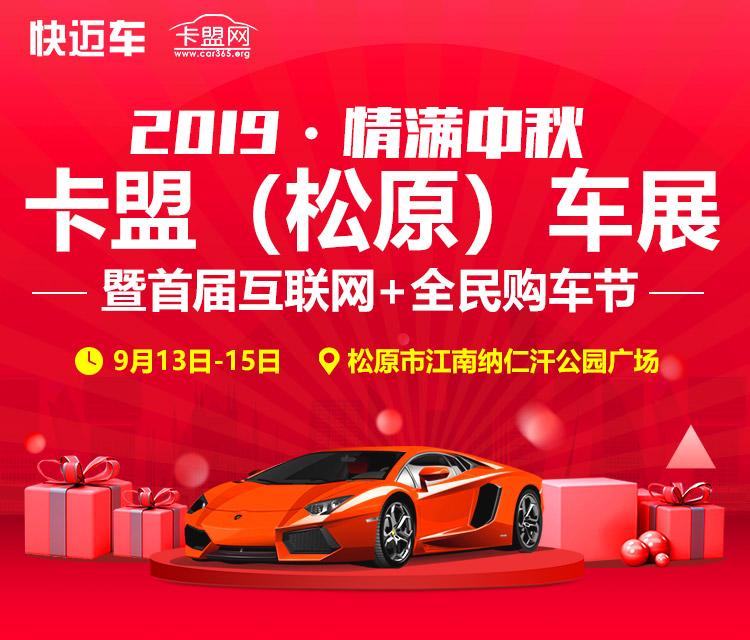 2019卡盟(松原)车展暨首届互联网+全民购车节