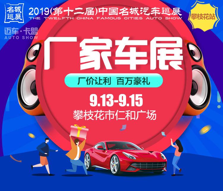 2019(第十二届)中国名城汽车巡展攀枝花站
