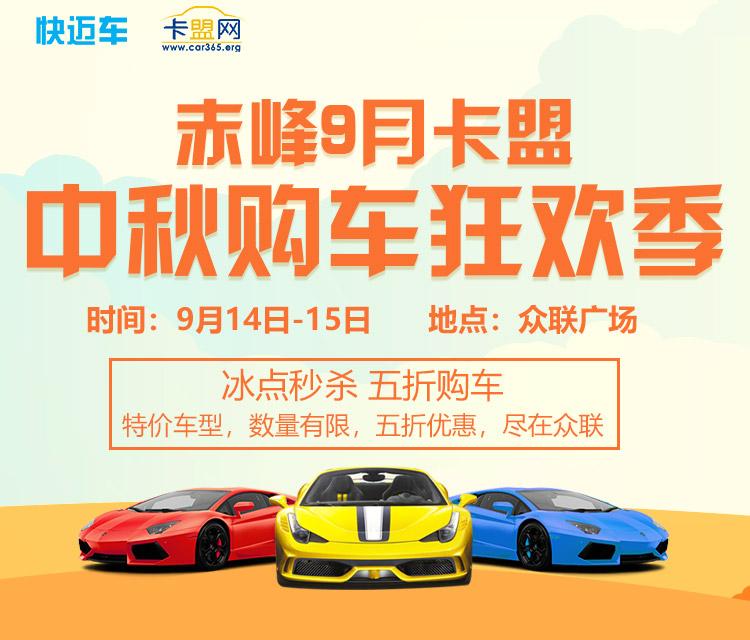 2019赤峰市9月卡盟中秋购车狂欢季