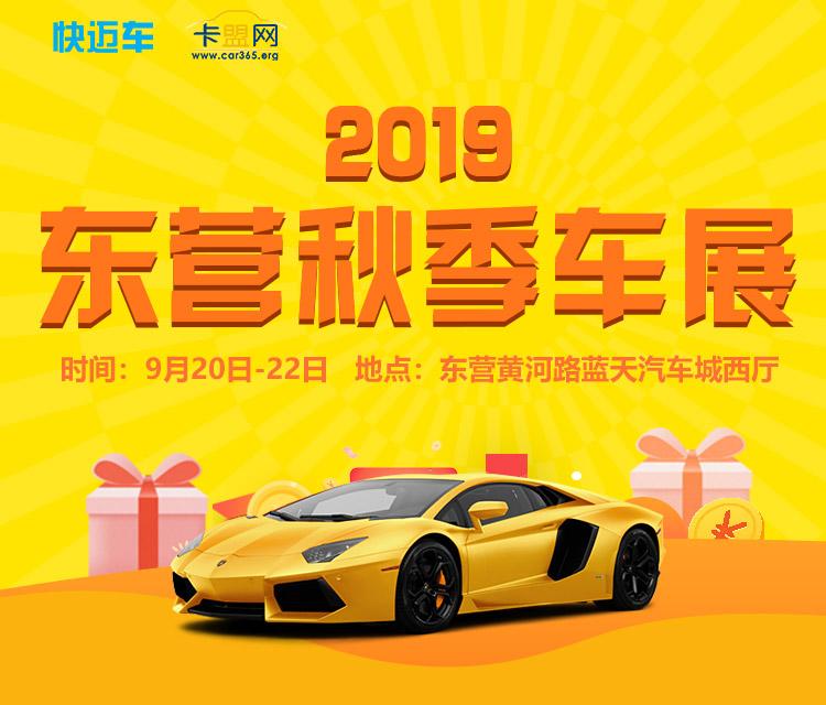 2019东营秋季车展