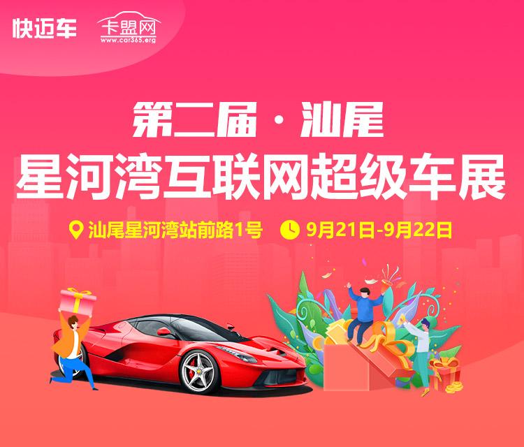 2019第二届汕尾星河湾互联网超级车展