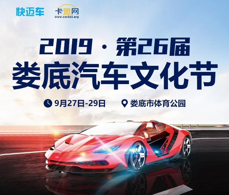 2019第26届娄底汽车文化节