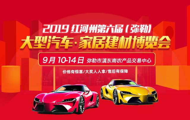 2019红河州第六届(弥勒)大型汽车暨家居建材博览会