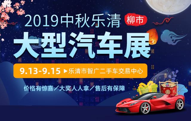 2019中秋乐清(柳市)大型汽车展