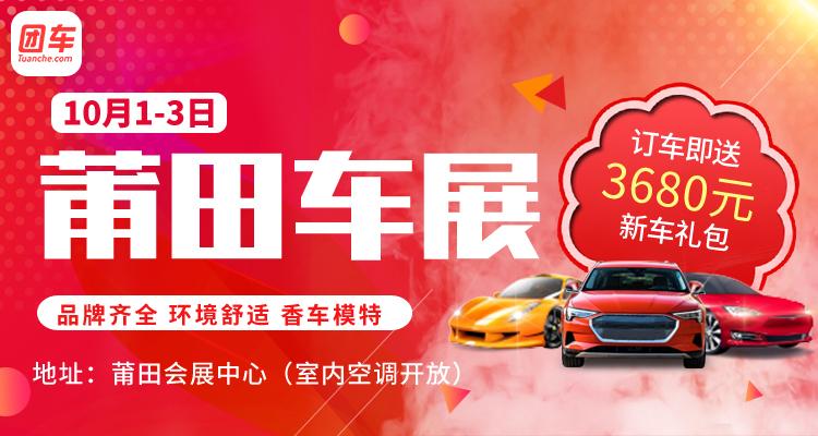 2019莆田首届室内国庆车展暨献礼新中国70周年惠民车展
